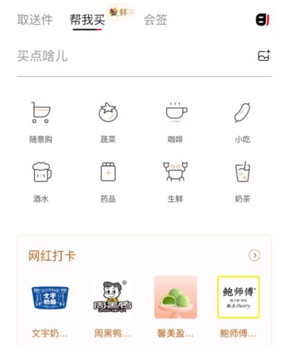 """顺丰同城急送推出""""百城计划"""" 10亿补贴大放送"""