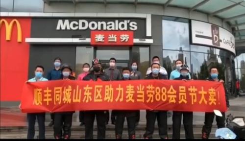 """麦当劳88金粉节山东区""""爆单""""!这次顺丰同城急送立功了"""