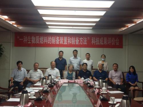 芜湖聚焰生物质能源科技成功通过科技成果评价