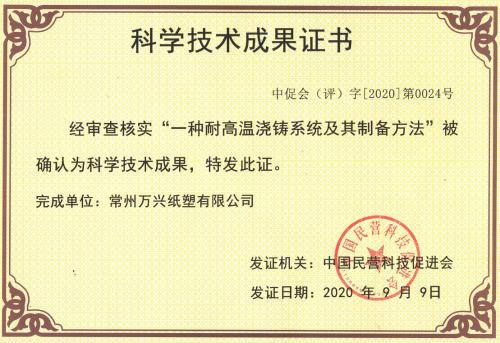 常州万兴马兆元:新技术助力铸造业节能减排 width=